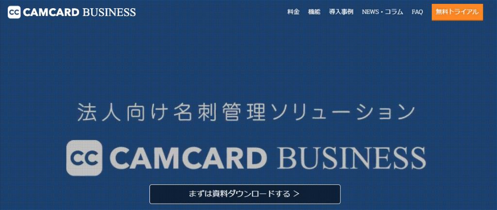 CAMCARD BUSINESS(キャムカードビジネス)